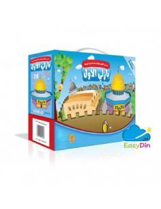 Mon premier puzzle mosquée