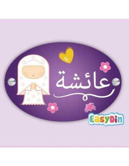 Plaque de porte Petite Muslima Jilbabi