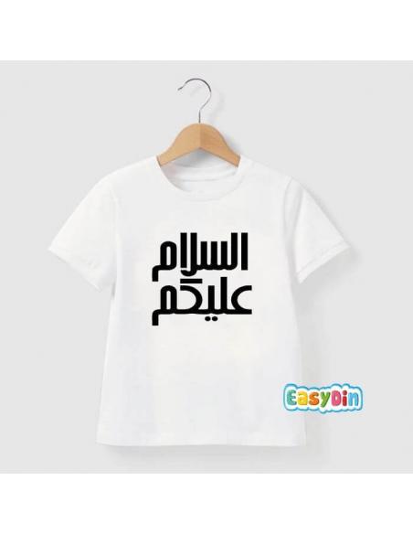salam alaykoum en arabe