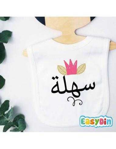Sahla Bavoir personnalisable fille en arabe