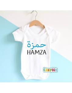 Body personnalisé prénom français arabe