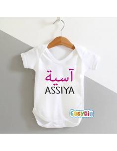 Body naissance personnalisé prénom assia