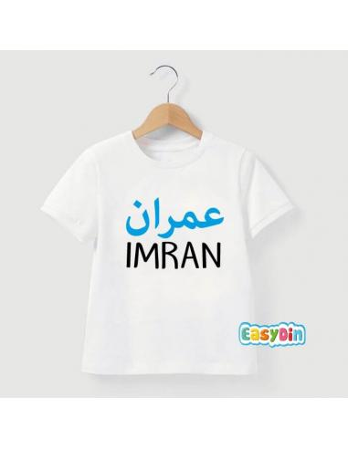5b11893f0e0df Tee-shirt enfant prénom arabe français Taille 1-2 ANS