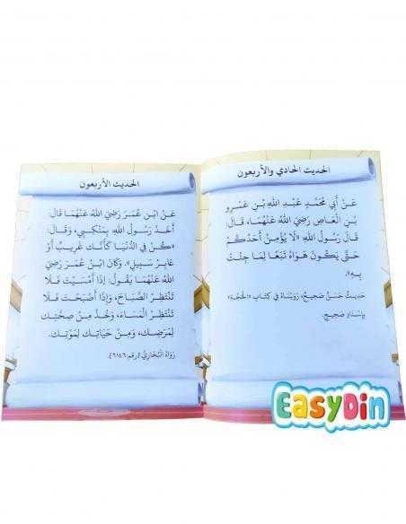 40 hadith annawawi pour enfant