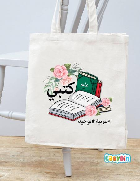 tote bag personnalisable musulman