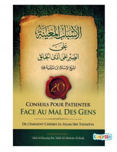 Conseils pour patienter face au mal des gens - Cheikh Al-Islam Ibn Taymiyya