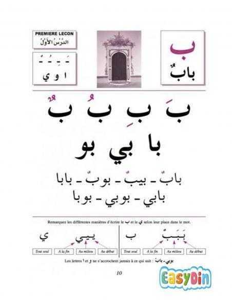 J'apprends l'arabe Niveau 1  La Madrassah Ayoub