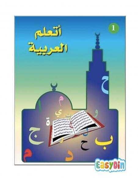 J'apprends l'arabe Niveau 1 - La Madrassah