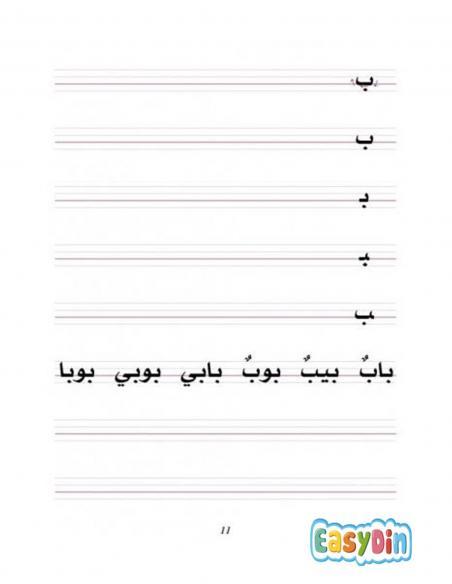 Livre pour apprendre l'arabe facilement pour francophone