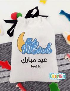Pochette à bonbons Halal Eid Moubarek - EasyDin