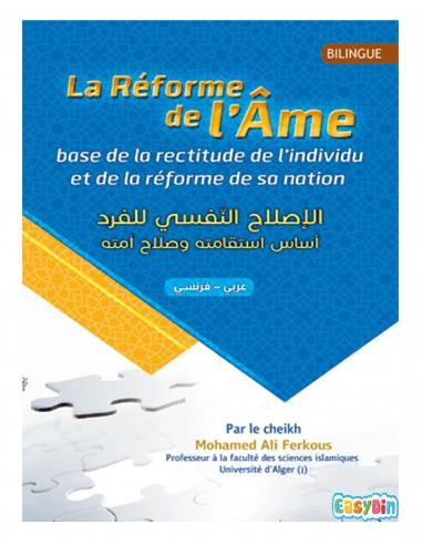 La Réforme de l'âme base de la rectitude de l'individu - Sheikh Mohamed Ali Ferkous