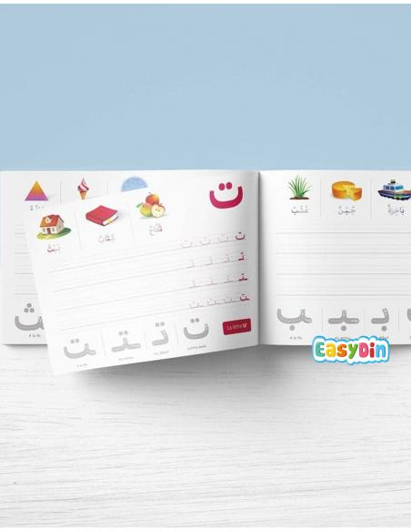 Mon Cahier d'Ecriture - L'Alphabet Arabe