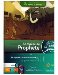 La Famille du Prophète, Le Foyer du petit Muhammad tome 1 - MadrassAnimée