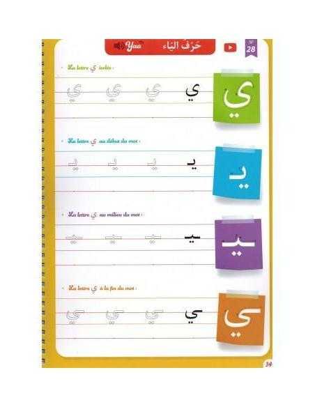 Mon guide d'écriture en arabe pour les petits