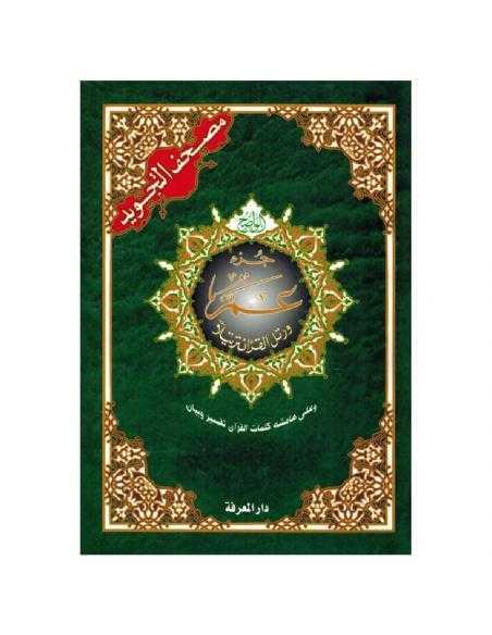 Coran Al-Tajwid en Arabe JUZ AMMA